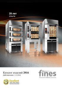 fines-ruski-katalog